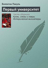 Валентин Пикуль -Первый университет