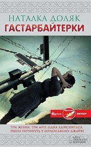 Наталка Доляк -Гастарбайтерки