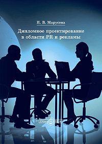 Инна Марусева -Дипломное проектирование в области PR и рекламы