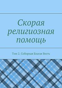 Дамир Садыков -Скорая религиозная помощь. Том 2. Соборная Благая Весть