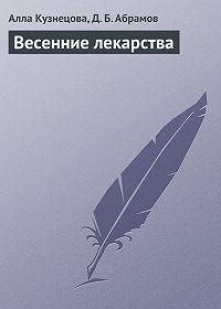 Д. Б. Абрамов -Весенние лекарства