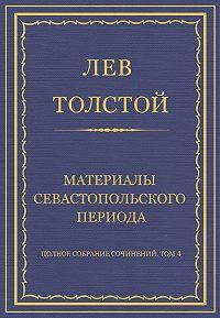 Лев Толстой -Полное собрание сочинений. Том 4. Материалы Севастопольского периода