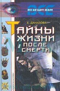 Елизавета Данилова -Жизнь после смерти