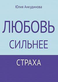 Юлия Анкудинова -Любовь сильнее страха