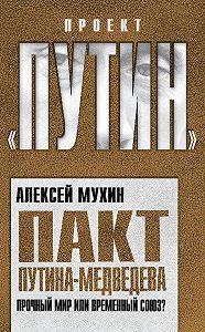 Алексей Мухин -Пакт Путина-Медведева. Прочный мир или временный союз?
