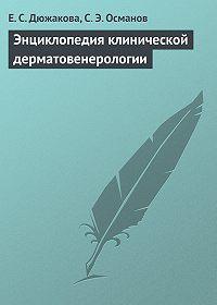 Е. С. Дюжакова -Энциклопедия клинической дерматовенерологии
