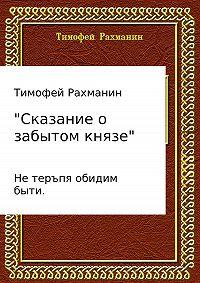 Тимофей Рахманин -Сказание о забытом князе. Не терпя обидим быти