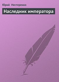 Юрий  Нестеренко -Наследник императора