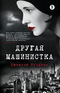 Сюзанна Ринделл - Другая машинистка