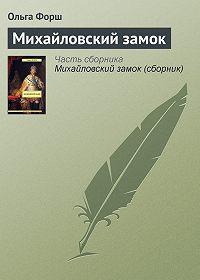 Ольга Форш -Михайловский замок