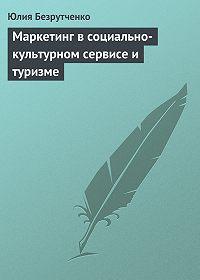 Юлия Безрутченко -Маркетинг в социально-культурном сервисе и туризме