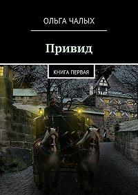 Ольга Чалых -Привид. книга первая