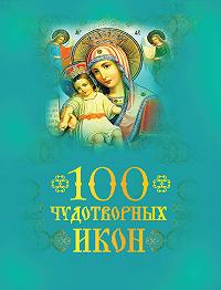 Андрей Евстигнеев -100 чудотворных икон