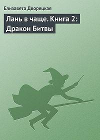Елизавета Дворецкая - Лань в чаще. Книга 2: Дракон Битвы