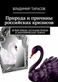 Владимир Тарасов -Природа ипричины российских кризисов
