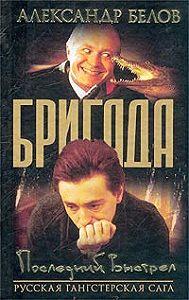Александр Белов -Последний Выстрел