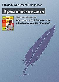 Николай Некрасов -Крестьянские дети