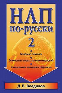 Дмитрий Воедилов - НЛП по-русски – 2
