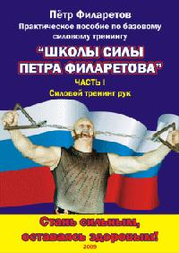 Петр Филаретов - Силовой тренинг рук. Часть II. Развитие силы трицепсов