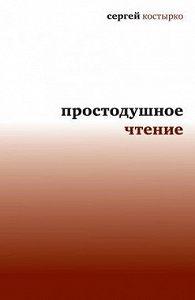 Сергей Костырко - Простодушное чтение