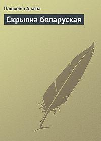 Пашкевіч Алаіза -Скрыпка беларуская