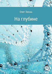 Олег Весна -На глубине
