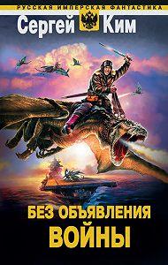 Сергей Ким -Без объявления войны