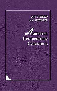 Александр Яковлевич Гришко -Амнистия. Помилование. Судимость