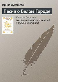 Ирина Лукашева -Песня о Белом Городе