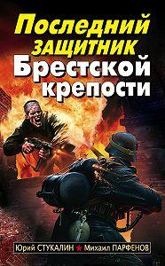 Юрий Стукалин -Последний защитник Брестской крепости