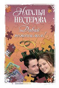 Наталья Нестерова -Давай поженимся! (сборник)
