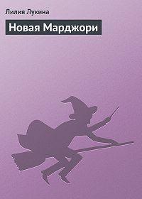 Лилия Лукина -Новая Марджори
