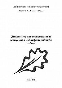 Коллектив авторов -Дипломное проектирование и выпускная квалификационная работа