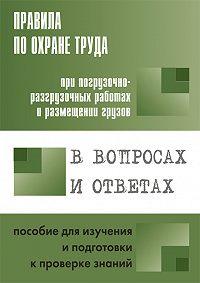 А. Меламед -Правила по охране труда при погрузочно-разгрузочных работах и размещении грузов. Пособие для изучения и подготовки к проверке знаний