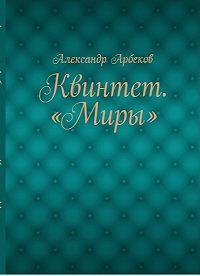 Александр Арбеков -О, Путник ! Часть 1