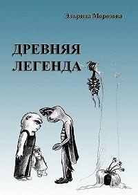 Эльрида Морозова -Древняя легенда. Сценарий комедийного фильма