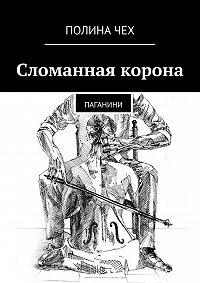 Полина Чех -Сломанная корона. Паганини