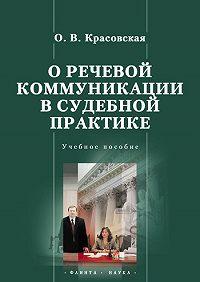 О. В. Красовская - О речевой коммуникации в судебной практике. Учебное пособие