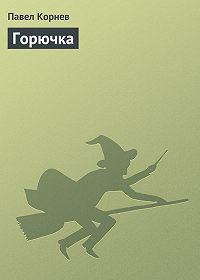 Павел Корнев - Горючка