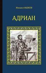 Михаил Ишков -Адриан