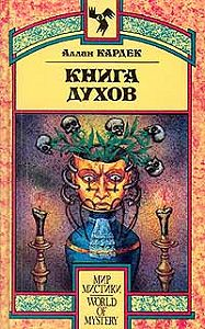Аллан Кардек -Книга Духов. Основы спиритического учения