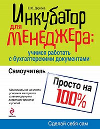 Елена Юрьевна Диркова -Инкубатор для менеджера: учимся работать с бухгалтерскими документами