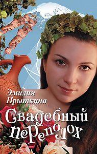 Эмилия Прыткина -Свадебный переполох