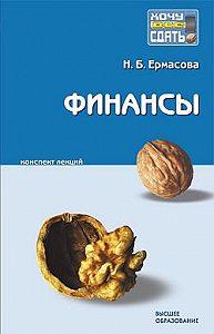 Наталья Борисовна Ермасова - Финансы: конспект лекций