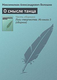 Максимилиан Александрович Волошин -О смысле танца