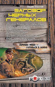 Вадим Хлыстов -Заговор черных генералов
