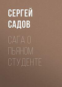 Сергей Садов -Сага о пьяном студенте