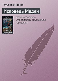 Татьяна Минина -Исповедь Медеи