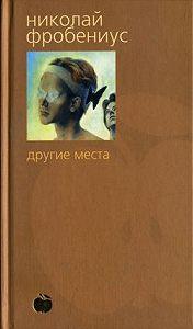 Николай Фробениус -Другие места