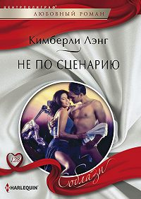 Кимберли Лэнг -Не по сценарию